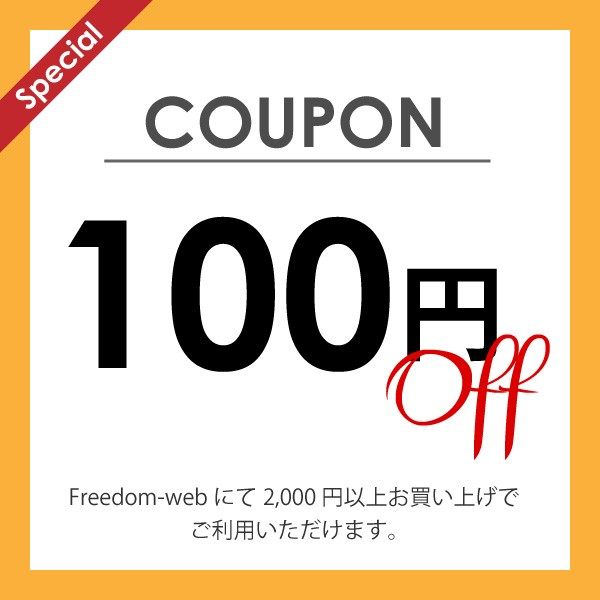 【全商品対象】freedom-webで使える100円OFFクーポン(6/16~6/30)