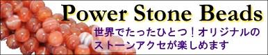 天然石ビーズ