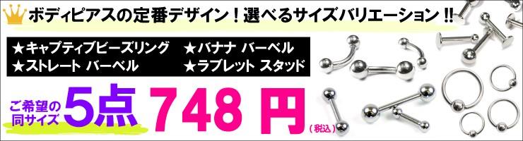 5個セット福袋680円