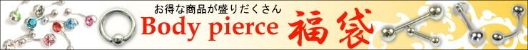 【福袋】人気ボディピアスが超お得な福袋に!!