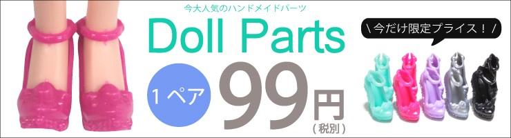 ドールシューズ70円