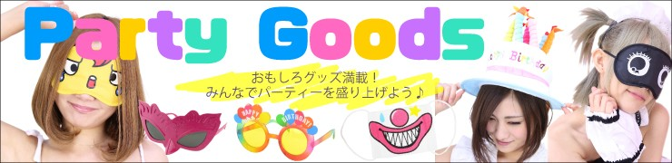 party-goods
