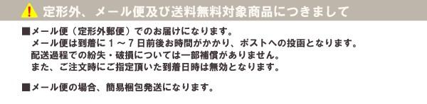 【定形外・メール便及び送料無料品についての注意】