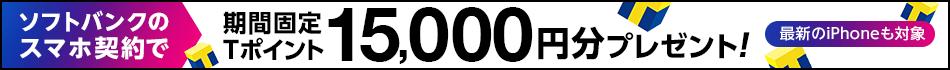 ソフトバンク スマホ契約キャンペーン