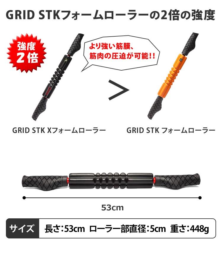Trigger Point Performance GRID STK X Foam Roller Black