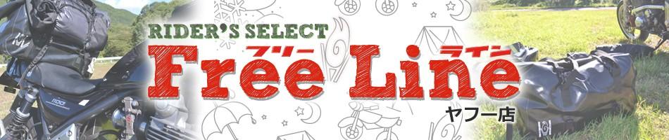 ヘルメット、バイク用品通販 フリーライン