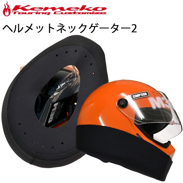 ヘルメット用ネックウォーマー