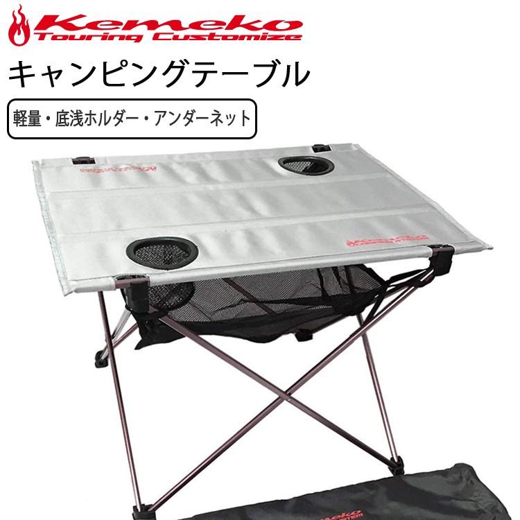 キャンプテーブルCTM2