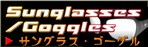 サングラス・ゴーグル