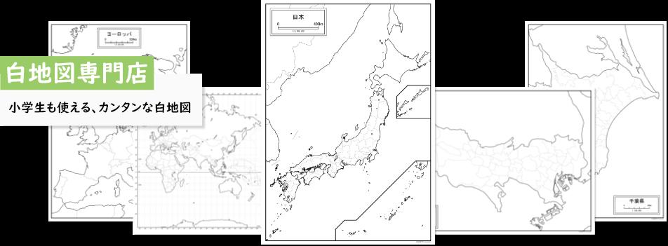 あなたに日本各地や世界の白地図をお届けします。