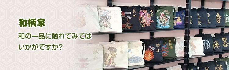 和柄家  バッグでカジュアルに取り込む和の伝統