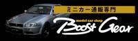 ミニカー通販専門 Boost Gear
