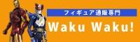 フィギュア通販専門 WakuWaku!