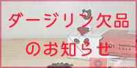 お得な福袋が登場!(5,000円)