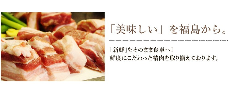 福島県産豚味噌漬け3種セット(冷凍)