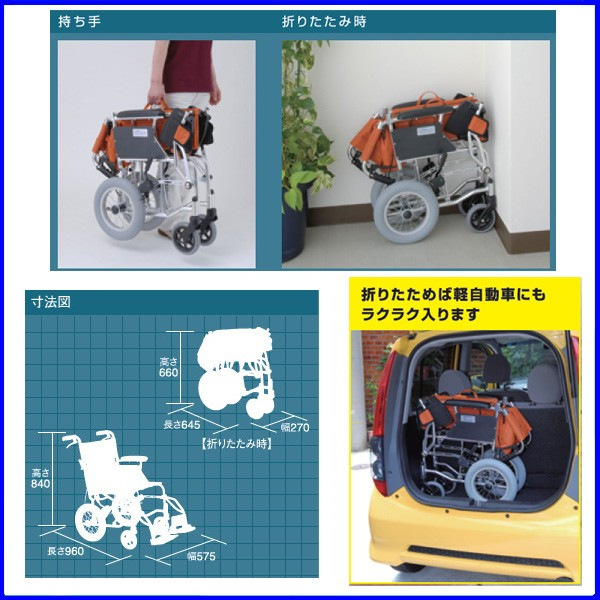 介助式軽量コンパクト車いすHTB-12