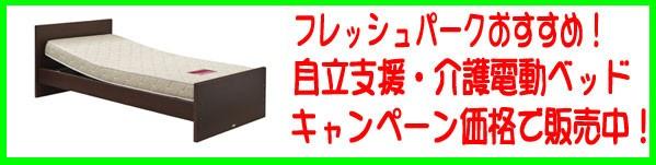 自立・介護電動ベッドプラッツ特価販売