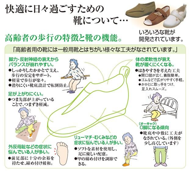 介護用品 靴 シューズ