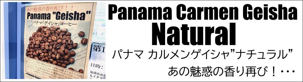 パナマカルメンゲイシャ ナチュラル