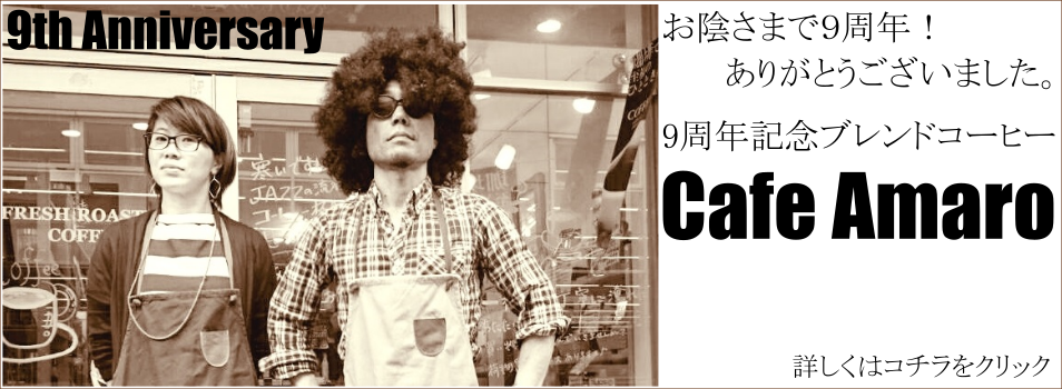 フレスタプラス@あらの珈琲9周年記念ブレンドコーヒー