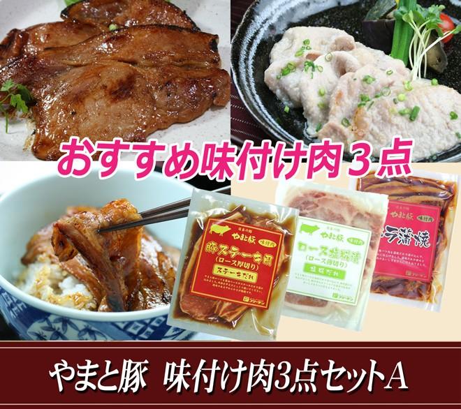 やまと豚味付け肉セットA