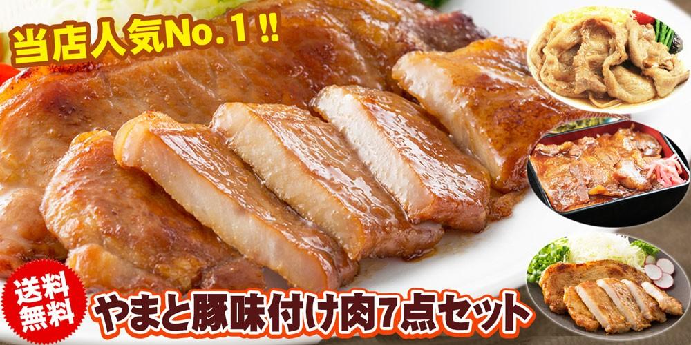 味付け肉7点セット
