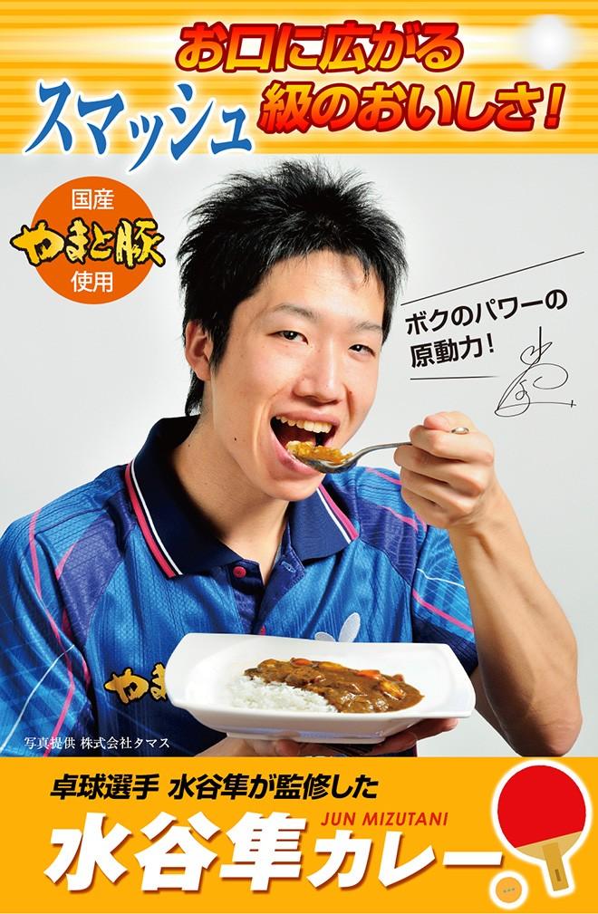 水谷隼カレー