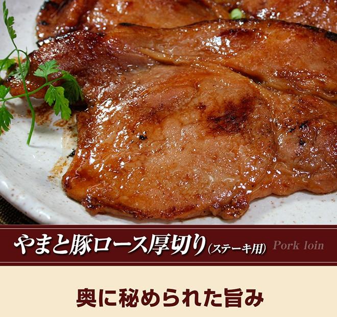 やまと豚ステーキ