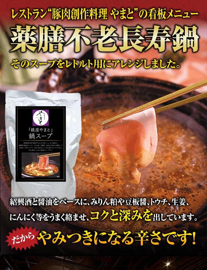 鍋スープ01