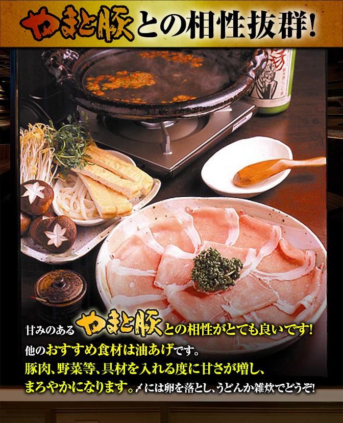 鍋スープ02