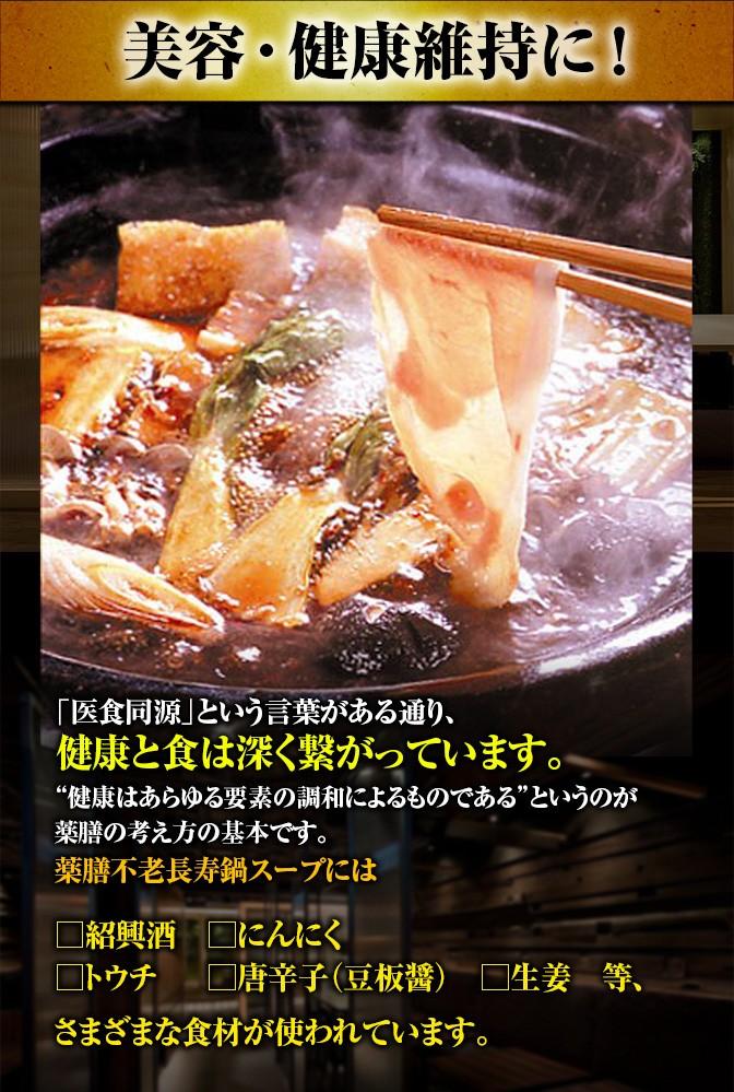 鍋スープ03