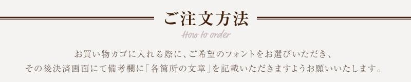 ご注文方法
