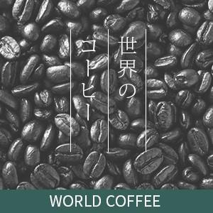 世界のコーヒー