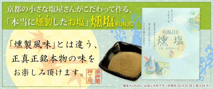 京都の小さな塩屋さんがこだわって作る「本当に燻製したお塩」燻塩