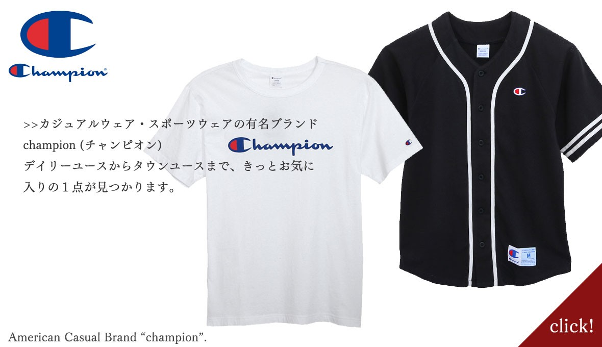 人気アメカジブランド champion (チャンピオン)