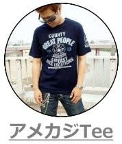 アメカジTシャツ