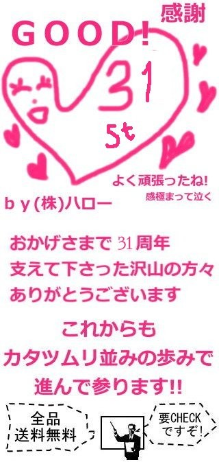 30th送料無料