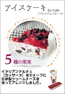 北海道アイスケーキ
