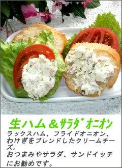 クリームチーズMIX生ハム&サラダオニオン