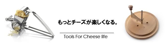 チーズグッズ