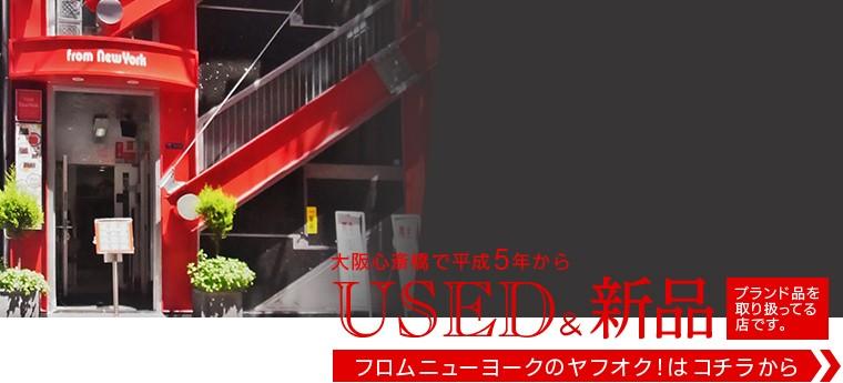 大阪心斎橋で平成5年からUSED&新品のブランド品を取り扱ってる店です。