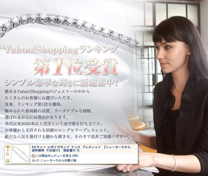Yahoo!Shoppingランキング 第1位受賞 レディースジュエリー ブレスレット