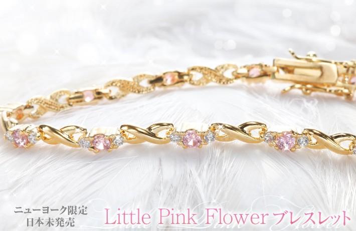 Little Pink flower リトルピンク フラワー ブレスレット ニューヨーク限定