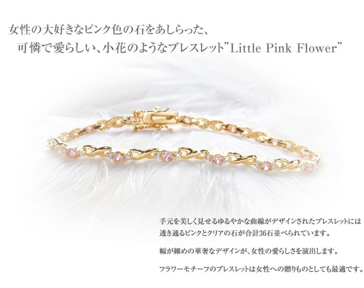 Little Pink flower リトルピンク フラワー ブレスレット