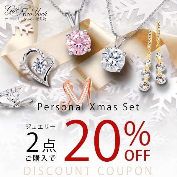 2点ご購入で「20%OFF」クーポン 【 クリスマス限定 】パーソナルXmasセット