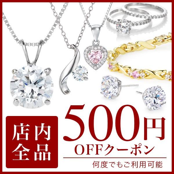 【無制限】店内全品500円OFFクーポン!