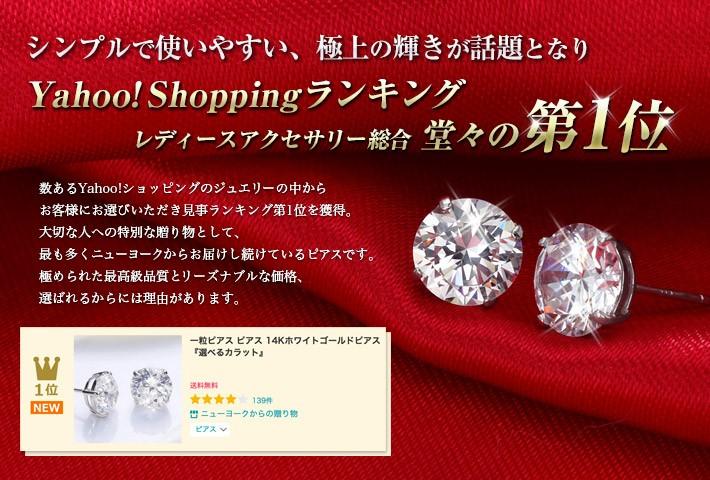 Yahoo!Shoppingランキング ピアス部門 第1位