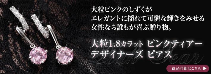 愛らしい輝きで横顔を彩る ピンクティアー czピンクダイヤ ピアス