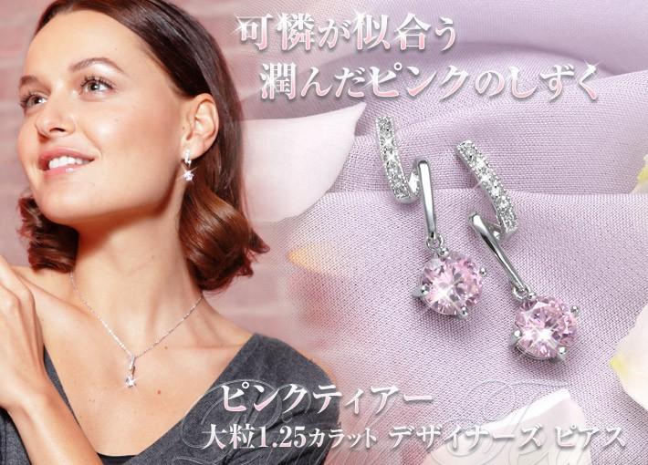 可憐が似合う潤んだピンクのしずく ピンクティアー czピンクダイヤモンド ピアス