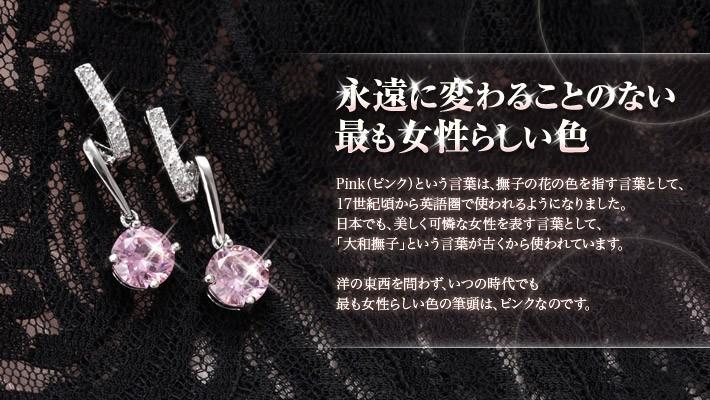 Pink(ピンク) 永遠に変わることのない最も女性らしい色